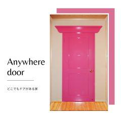 どこでもドアのある家