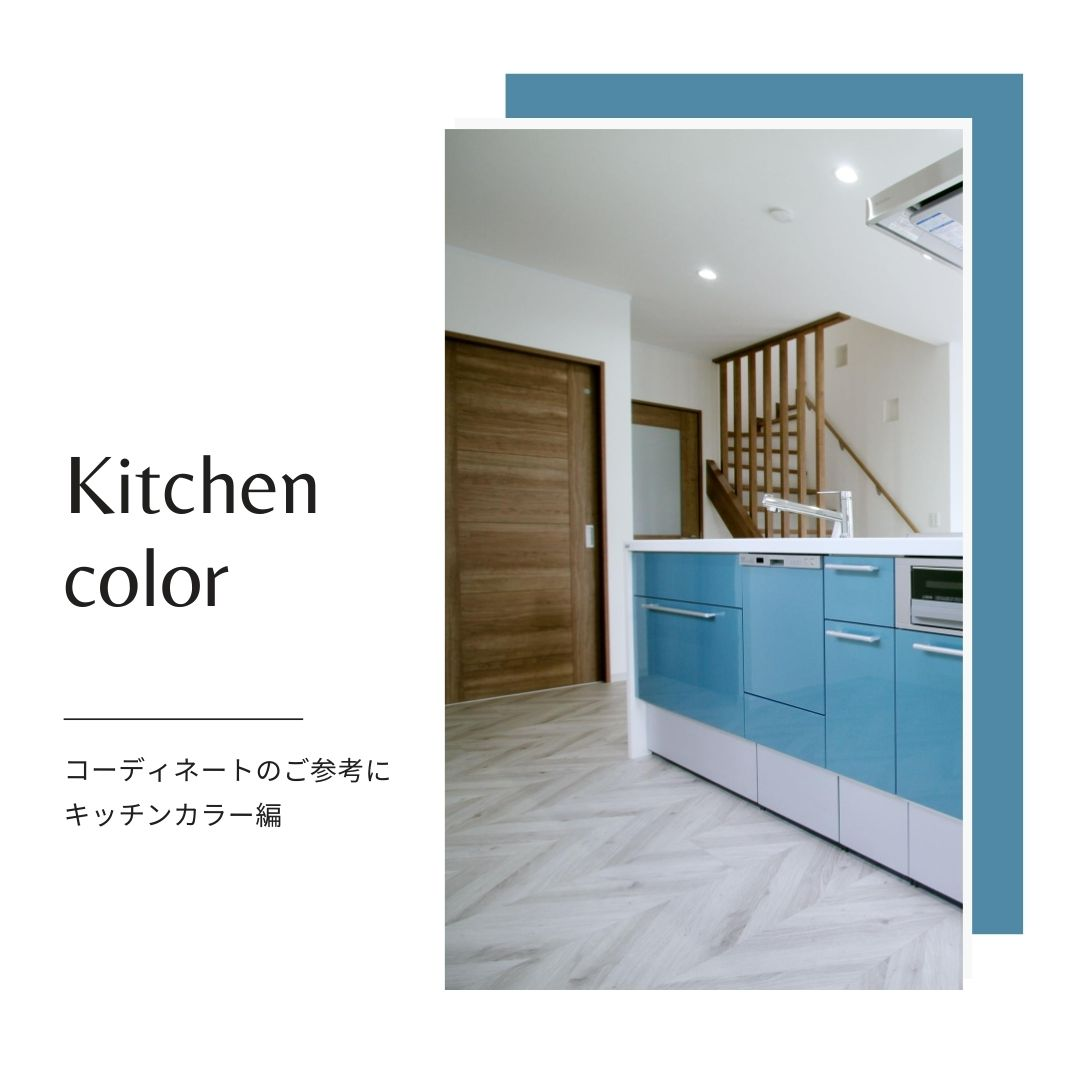 キッチンカラー