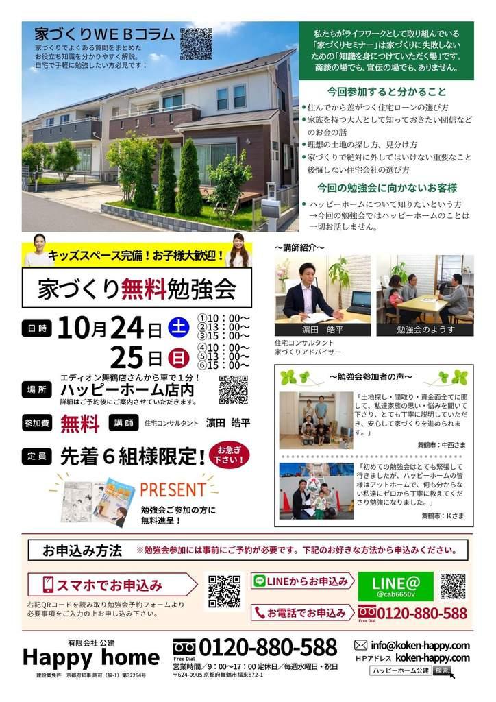 家づくり無料勉強会10/24・25