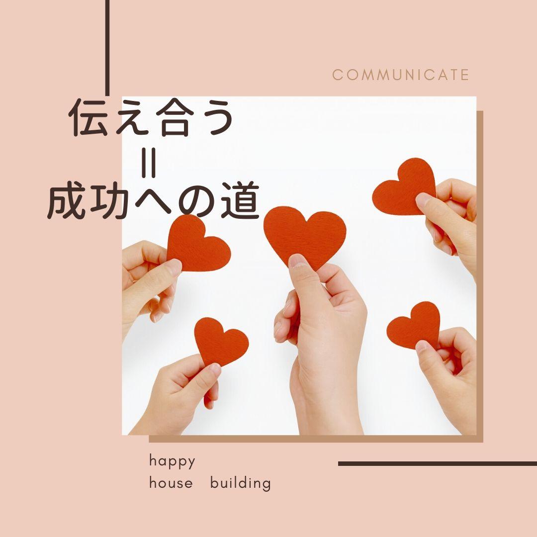 伝え合う=成功への道