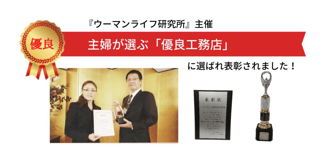 主婦が選ぶ「優良工務店」受賞