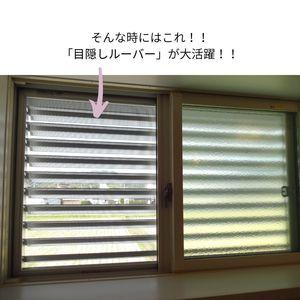 お風呂の窓にルーバー
