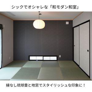 和モダン和室・琉球畳