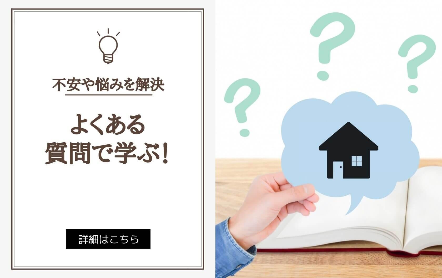 家づくりのよくある質問で学ぶ