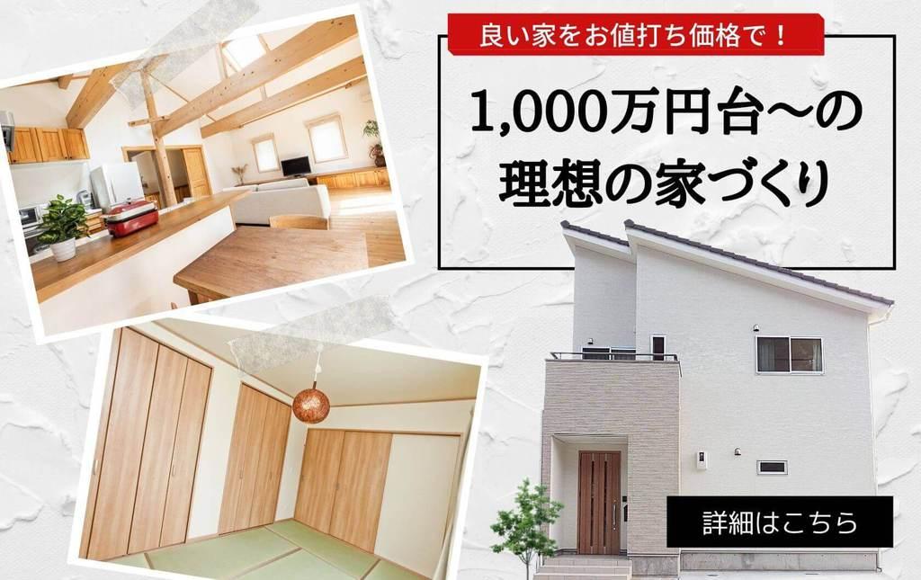 1,000万円台~の理想の家づくり